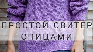 Вязание свитера спицами для начинающих