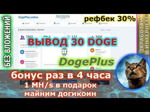 dogeplus -псевдомайнинг с бонусом 1 MH/s ( + каждые 4 часа бонус )  ПЛАТИТ (вывод )