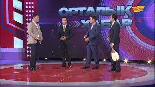 «Орталық Хабар». Нұрлан Өнербаев, Асхат Маемиров, Нұрлан мен Мұрат