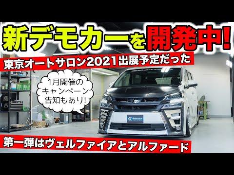 KUHL Racing展示予定だったヴェルファイアーのデモカーの状況を動画で公開【オートサロン2021】