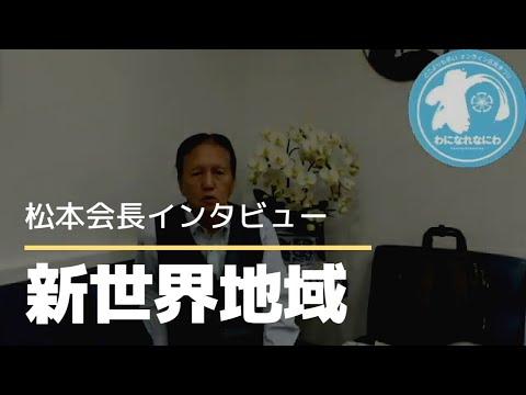 浪速区新世界地域 松本会長インタビュー