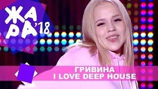 Гривина    I Love Deep House (ЖАРА В КРОКУС, ВЫПУСКНОЙ LIVE 2018.)