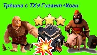 Снос ФУЛЛ ТХ9 на 3 звезды Гигантами и Хогами Атака Гигант+Хог на ТХ9 на 3 звезды