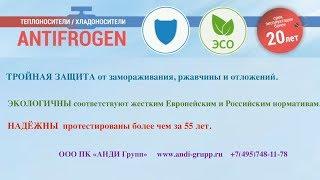 Теплоноситель Antifrogen SOL HT концентрат -20 литров от компании ПК «АНДИ Групп» - видео