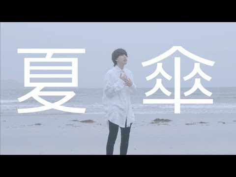 「夏傘」Official Video