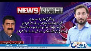 Watch Eid Special News Night   21July 2021   Rohi