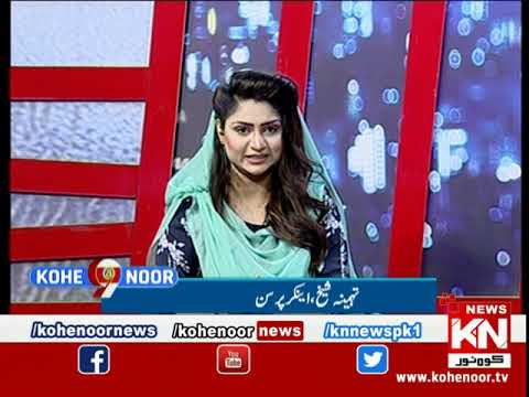 Kohenoor@9 29 April 2020 | Kohenoor News Pakistan
