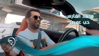 Mohamad Alfaras - Hob Amree (Official Video) | محمد الفارس - حب عمري - فيديو كليب حصري تحميل MP3