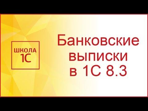 Банковские выписки в 1С 8.3 Бухгалтерия 3.0