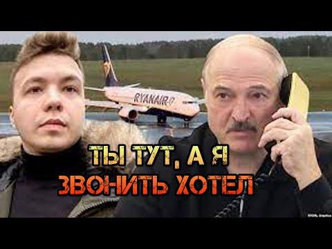 Почему по безпределу посадили экстренно самолёт в Белорусии с лидером канала Нехта.