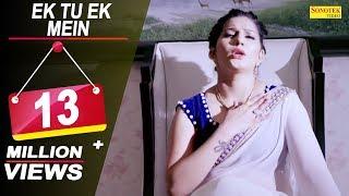Sapna Choudhary : Ek Tu Ek Main Amit Dagar   - YouTube