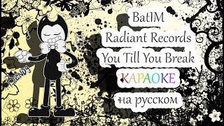 BatIM Radiant Records - You Till You Break караОКе на русском под минус