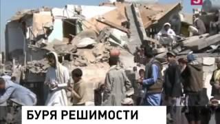 ВВС нанесли новую серию ударов в столице Йемена Новости сегодня 31 03 2015