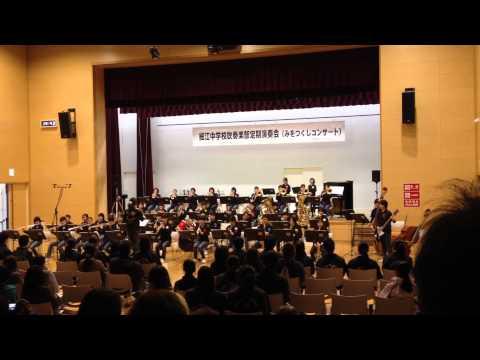 細江中学校吹奏楽部定期演奏会(みをつくしコンサート)