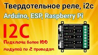 Модуль твердотельного реле, 4-канала, i2c - flash