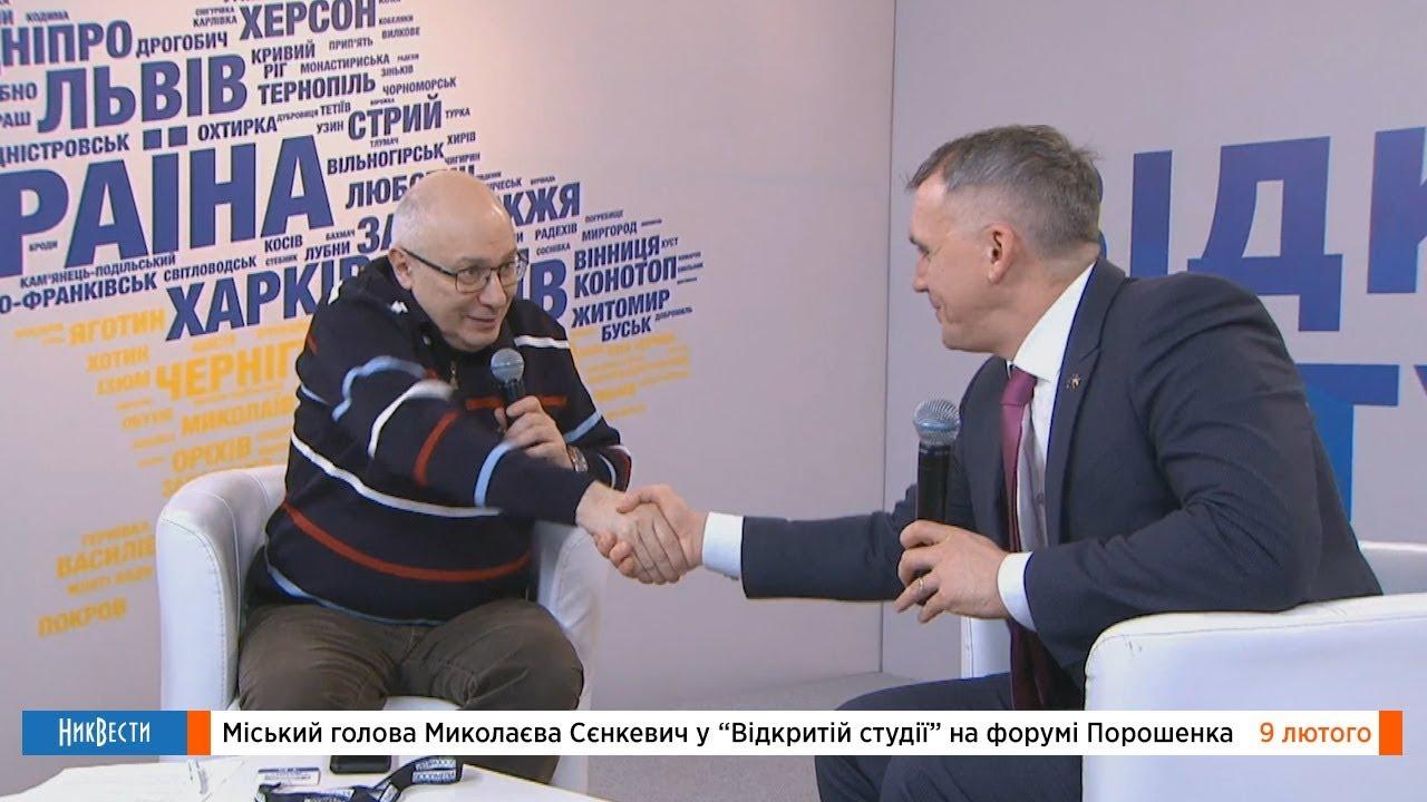 Сенкевич поддержал Порошенко