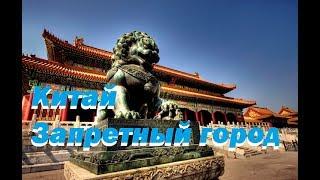 Китай. Запретный город
