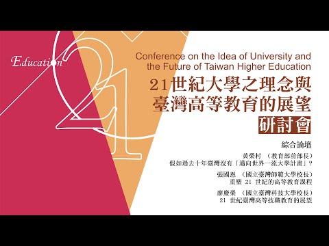 [test]《21 世紀大學之理念與臺灣高等教育的展望》研討會:綜合論壇