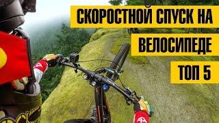 СПУСК НА ВЕЛОСИПЕДЕ С ГОРЫ | ТОП 5 | Скоростной спуск с GoPro на велосипеде