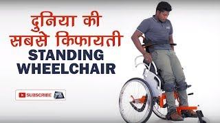 Standing wheel chair India