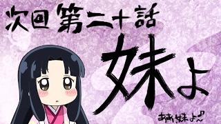 アニメ「信長の忍び」予告動画#20