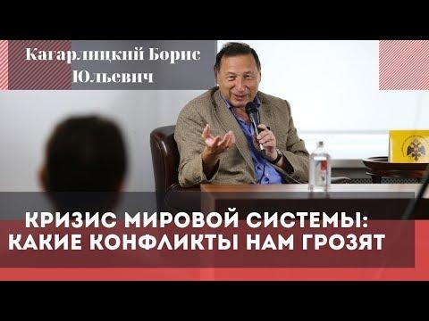 Кризис мировой системы: какие конфликты нам грозят. Кагарлицкий Борис Юльевич.