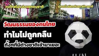 คอมเมนต์ชาวโลก-วัฒนธรรมของคนไทย ทำไมไม่ถูกกลืน ทั้งๆที่มีต่างชาติเข้ามาเยอะ ส่องคอมเมนต์ชาวโลก