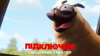 Підключені. Офіційний трейлер 1 (український)