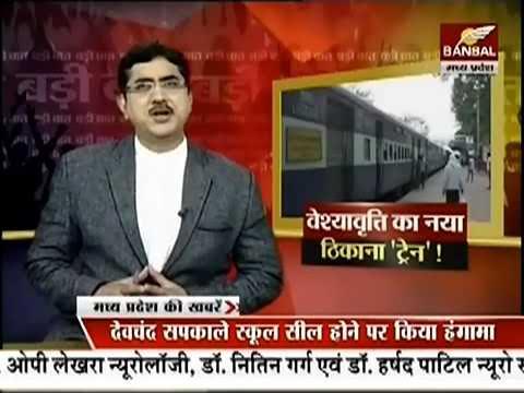 Sohagpur train bni sex ka nya adda dekhe puri khaber bansal news pr