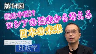 第14回 鍵は中国に!?ロシアの過去から考える日本の未来