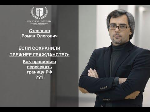 ЕСЛИ СОХРАНЕНО ПРЕЖНЕЕ ГРАЖДАНСТВО: как правильно пересекать границу РФ ???