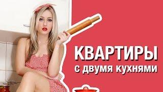 квартиры с двумя кухнями | Кто покупает квартиры с 2 кухнями в России? Есть ли такие в Ставрополе?