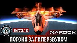 Ударная сила - Погоня за гиперзвуком X-90 / Pursuit of hypersonic X-90