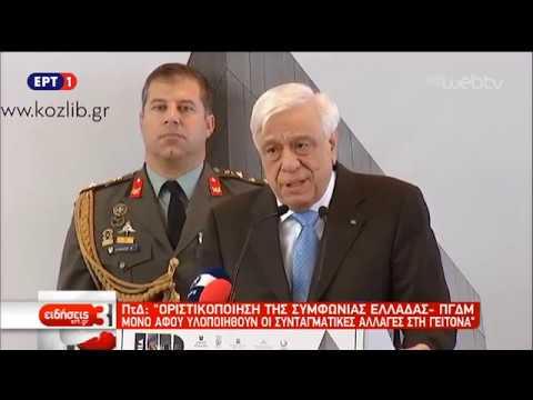 Μήνυμα Παυλόπουλου από την Κοζάνη για πΓΔΜ-Τουρκία | ΕΡΤ
