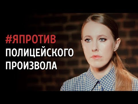 Собчак в своем выступлении против пыток в полиции упомянула скандал в Нижнекамске