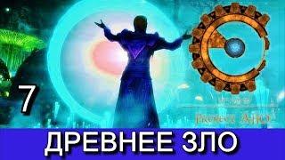 Скайрим. PROJECT AHO (Проект ЭГО) - сюжетный мод. Прохождение на русском, часть 7