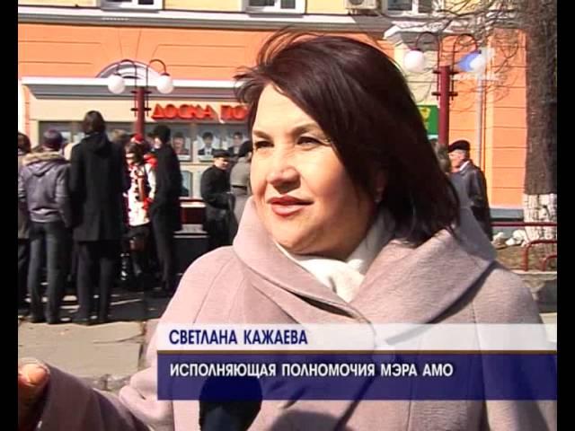 В Ангарске открылась Доска почета