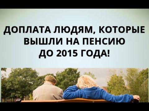 Доплата людям, которые вышли на пенсию до 2015 года!