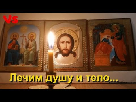 Молитва Господу Богу на Исцеление.