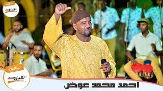 تحميل و مشاهدة لو اطرى ايامك _احمد محمد عوض ( ليالي البروف ) MP3