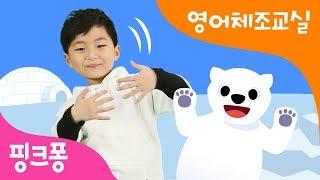 Paw Paw Polar Bear | 부끄부끄 북극곰 | 영어 체조 교실 | 핑크퐁 체조 | 핑크퐁! 인기동요