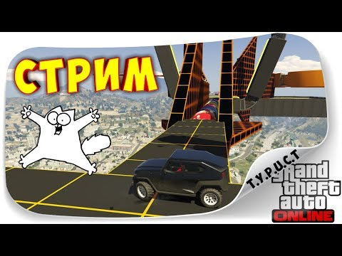 ВУП-ВУП!!! ПРОХОДИМ ДИЧЬ!!! ПЯТНЫШКОВЫЙ СТРИМ + РАЗДАЧА ИГР!!! GTA 5 Online