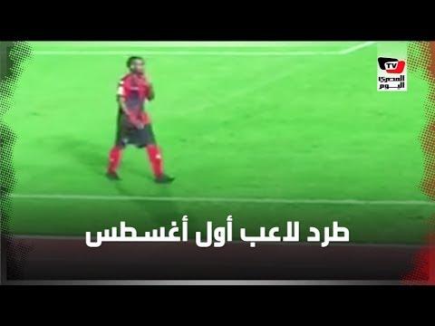 طرد لاعب وسط أول أغسطس بدورى أبطال أفريقيا