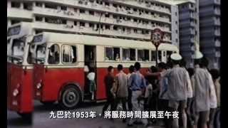 九巴與香港同步成長