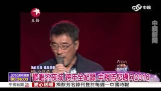 2016瘋跨年~蕭亞軒 李宗盛 熱情演唱│中視新聞20151231
