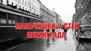 Мальчишки у стен Ленинграда