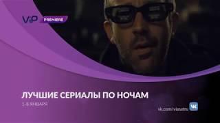 Лучшие сериалы по ночам - промо подборки на ViP Premiere