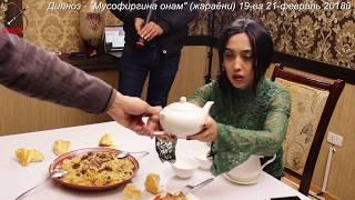 """ЖАРАЁН: """"Мусофиргина онам"""" - Дилноз"""