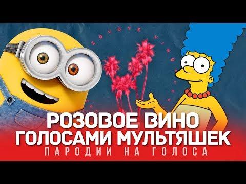 РОЗОВОЕ ВИНО Голосами Мультяшек (Элджей & Feduk)
