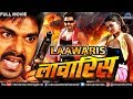 Download Lagu Laawaris  Bhojpuri Action Movie  Pawan Singh & Anjana Singh  Superhit Bhojpuri Movie Mp3 Free